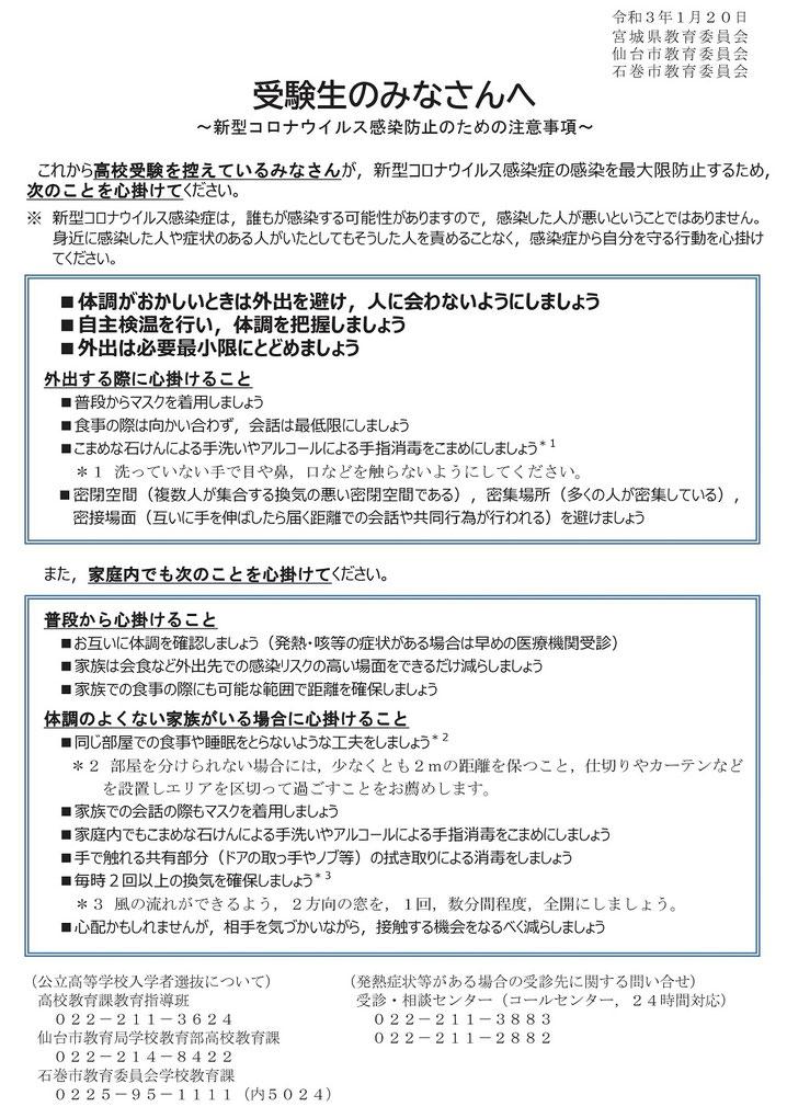 新型コロナウィルス感染防止対策,宮城県立高校入試,受験生の皆さんへ,宮城県教育委員会