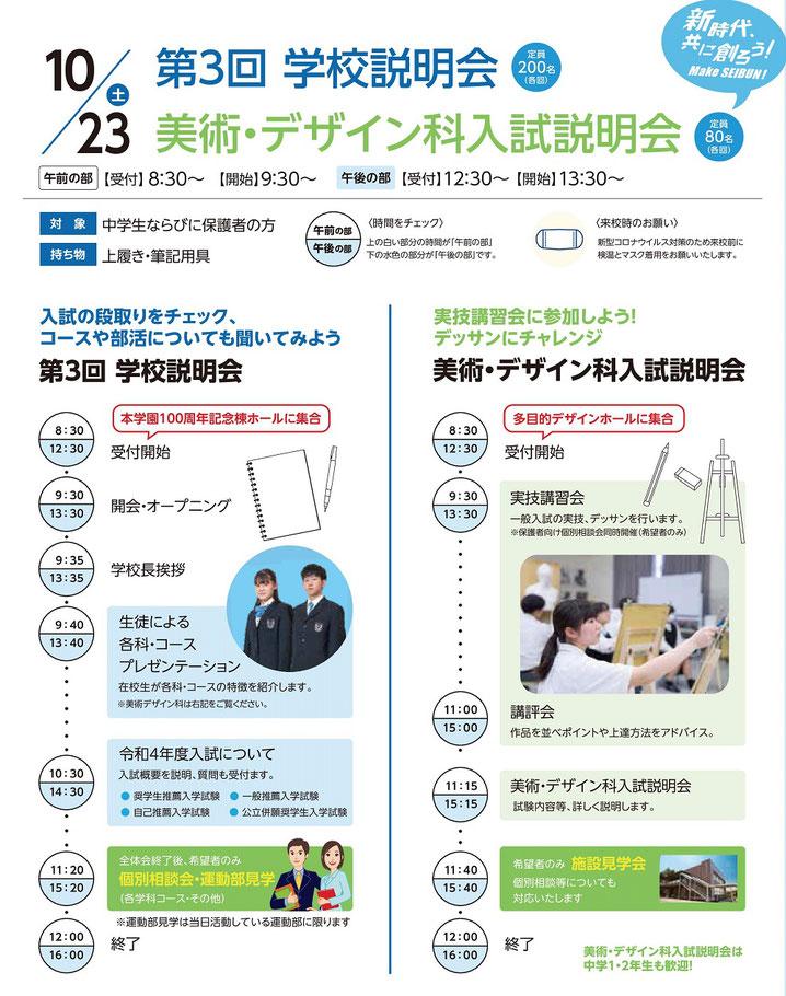 東北生活文化大学高校,仙台市,学校説明会,美術・デザイン科入試説明会