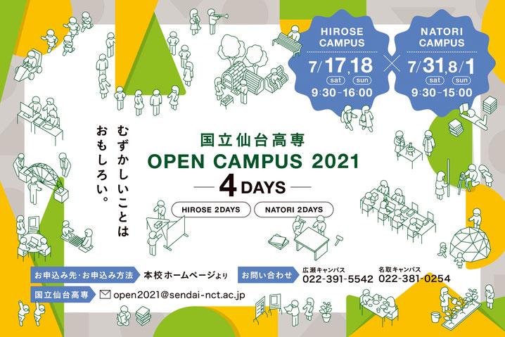 仙台高専,オープンキャンパス,広瀬キャンパス,名取キャンパス