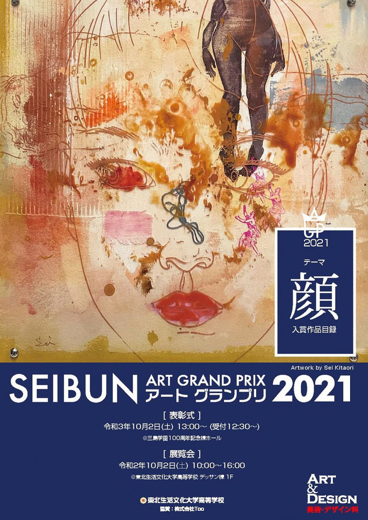 SEIBUNアートグランプリ2021