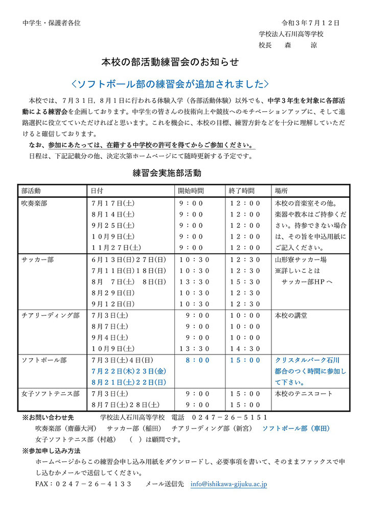 学法石川高校,福島県石川町,部活動練習会,ガクセキ,学石