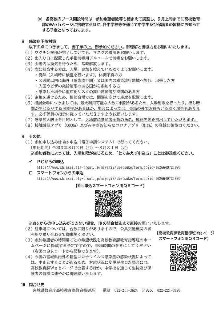宮城県立高校,仙台地区合同説明会,開催要項