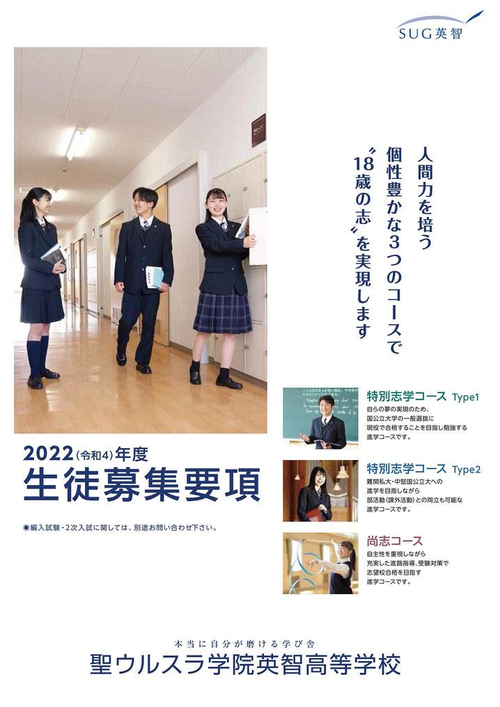 聖ウルスラ学院英智高校,宮城県仙台市,生徒募集要項ダウンロード