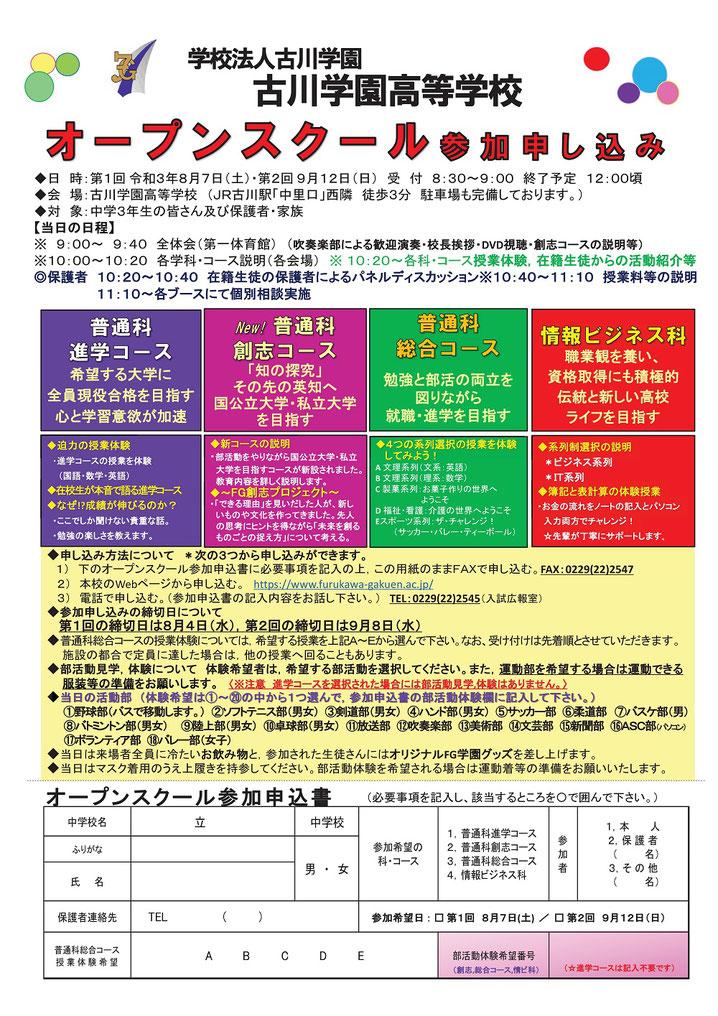 古川学園高校,オープンキャンパス,学校紹介,キャンパス見学,体験授業,部活動見学・体験
