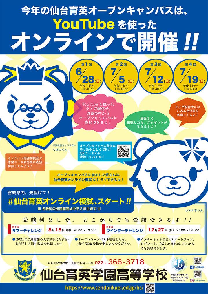 仙台育英学園高校 YouTubeオンラインオープンキャンパス