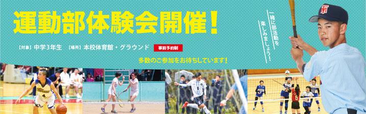東北生活文化大学高校,正文高校,運動部体験会開催