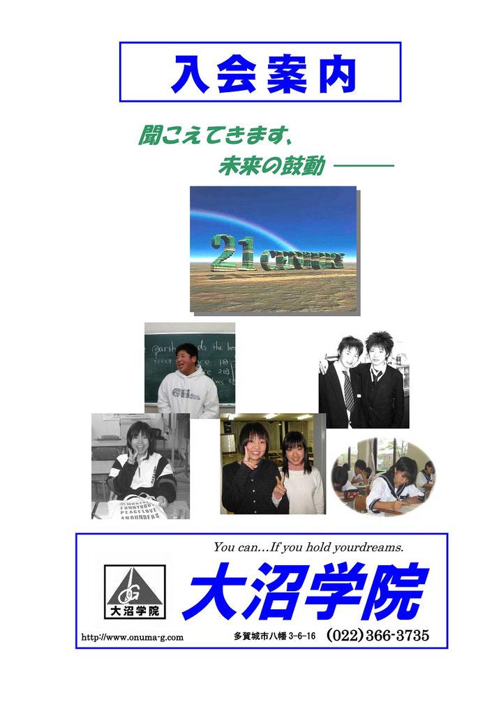 大沼学院,総合学習センター,多賀城市,仙台市,入会案内,聞こえてきます、未来の鼓動