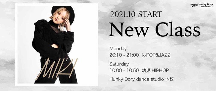 熊本のダンススタジオ、ハンキードーリーダンススタジオのNEWクラスの紹介