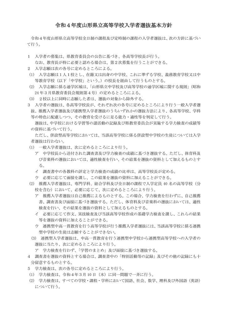 山形県立高校入試基本方針,山形県教育委員会