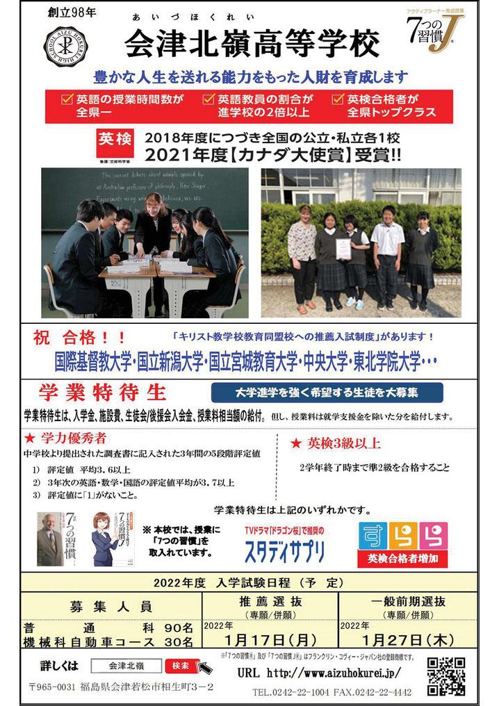 会津北嶺高校,入学試験日程
