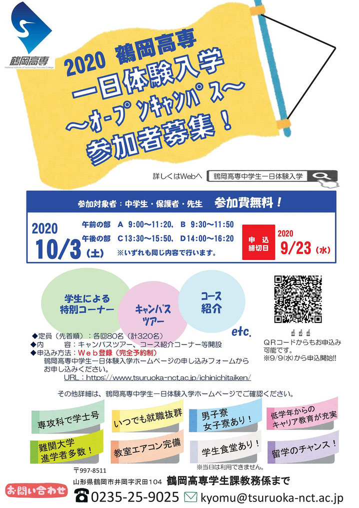 鶴岡高専,一日体験入学,オープンキャンパス