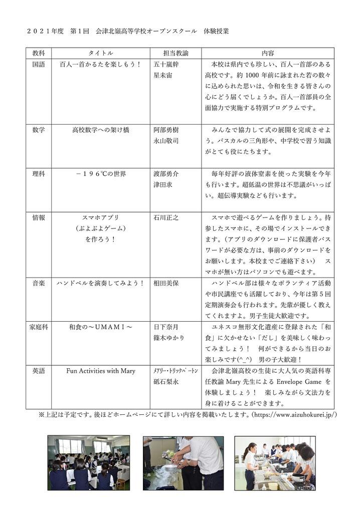 会津北嶺高校,会津若松市,オープンスクール,体験入学,学校見学会