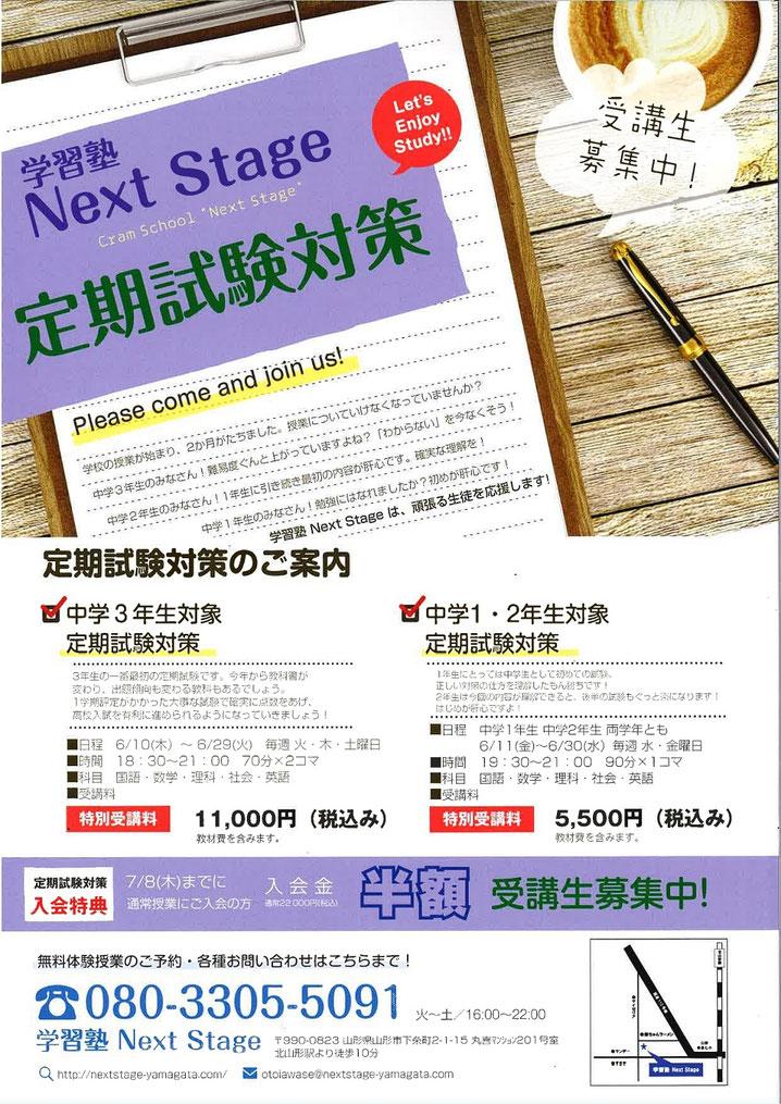 学習塾NextStage,定期試験対策