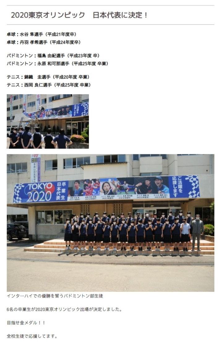 青森山田高校,学校法人青森山田学園,2020東京オリンピック,卒業生が日本代表