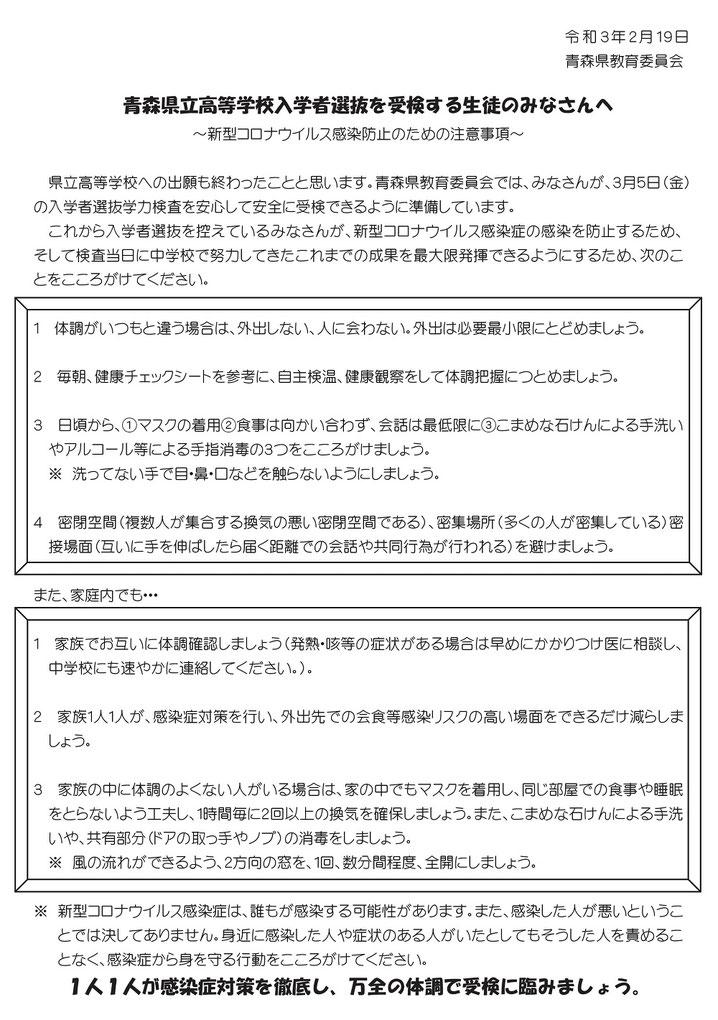 青森県立高校入試を受検する生徒のみなさんへ,新型コロナウィルス感染防止のための注意事項