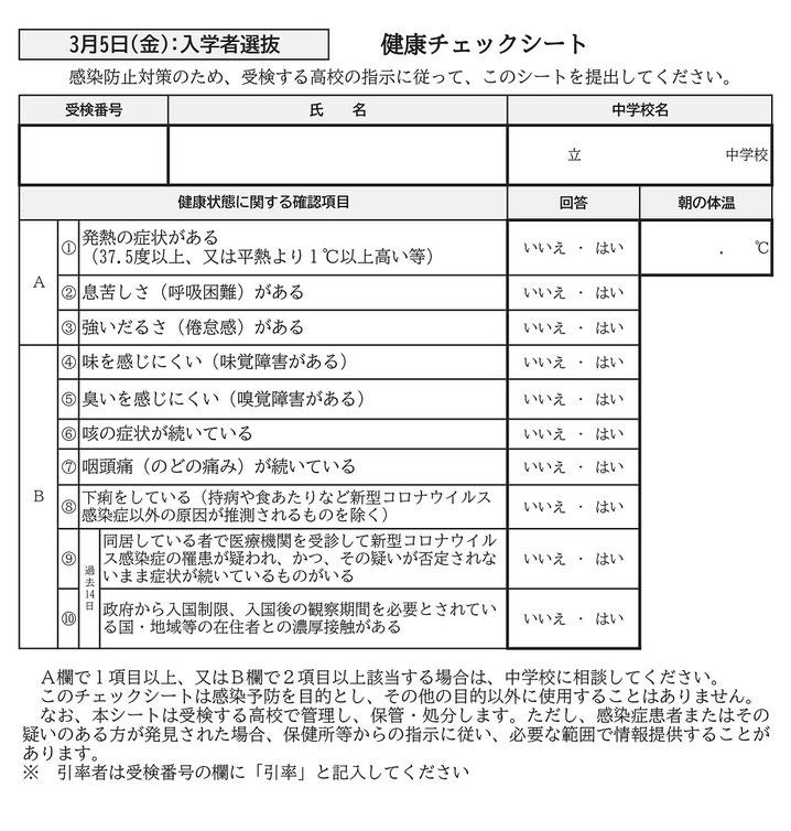 令和3年度青森県立高等学校入学者選抜を受検する生徒及び保護者の皆様へ,青森県教育委員会