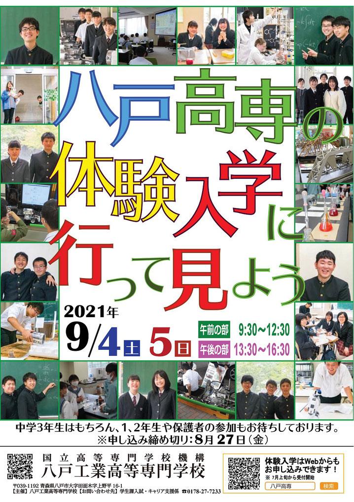 八戸高専,体験入学,オープンキャンパス