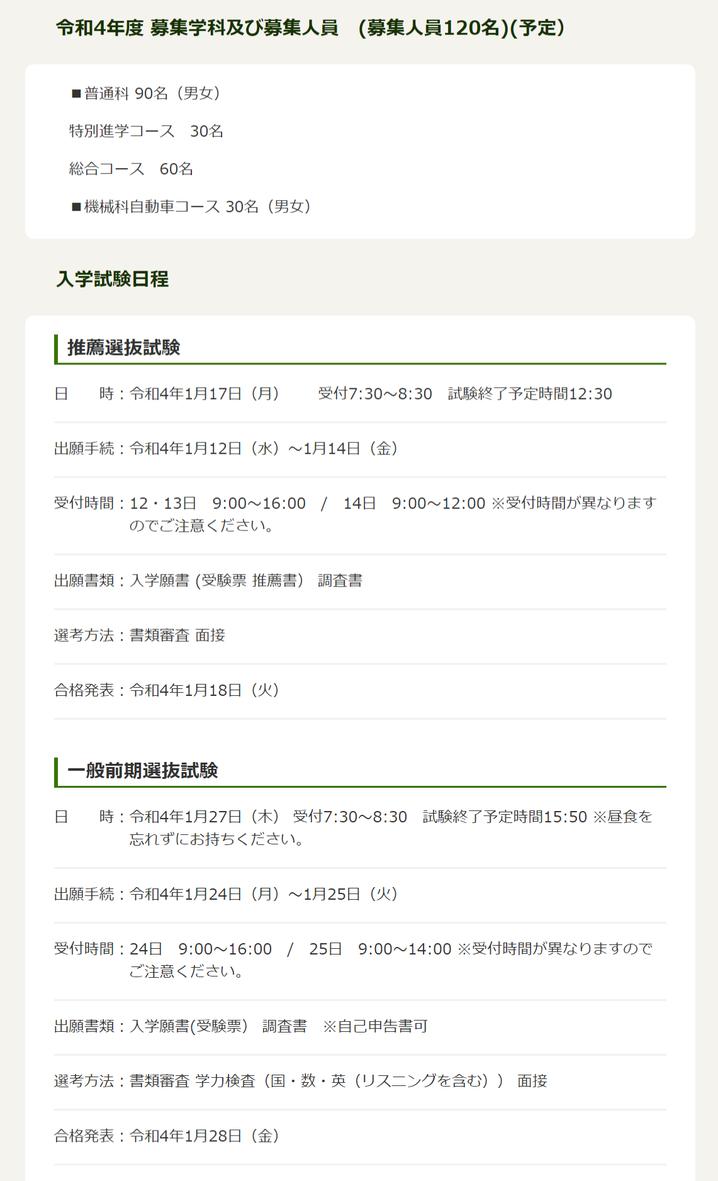 会津北嶺高校,生徒募集要項,募集人員,入学試験日程,会津若松市