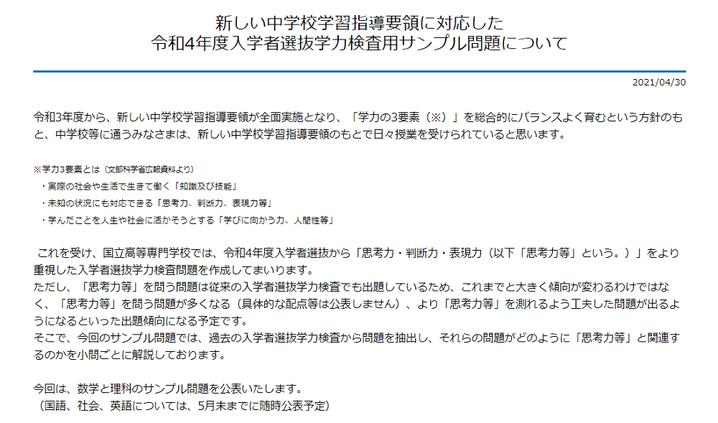 福島高専 学力検査問題サンプル問題