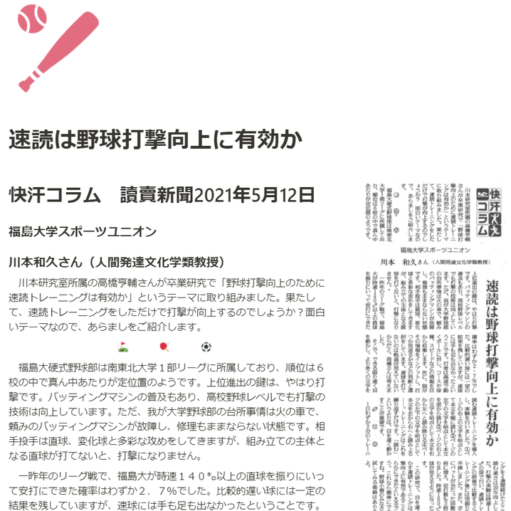 さくらゼミ,福島市,速読は野球打撃向上に有効か,福島大学スポーツユニオン川本和久(人間発達文化学類教授)
