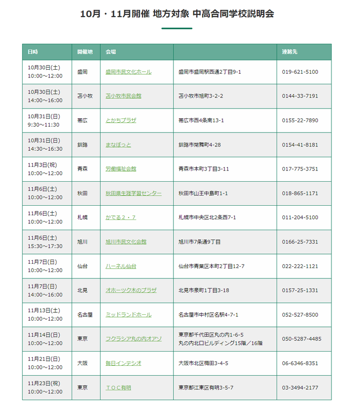 函館ラ・サール学園,ラサール,函館市,高校,中学校