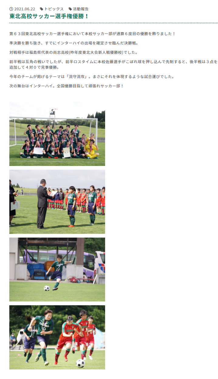 常盤木学園高校,サッカー部,東北高校サッカー選手権,優勝,尚志高校