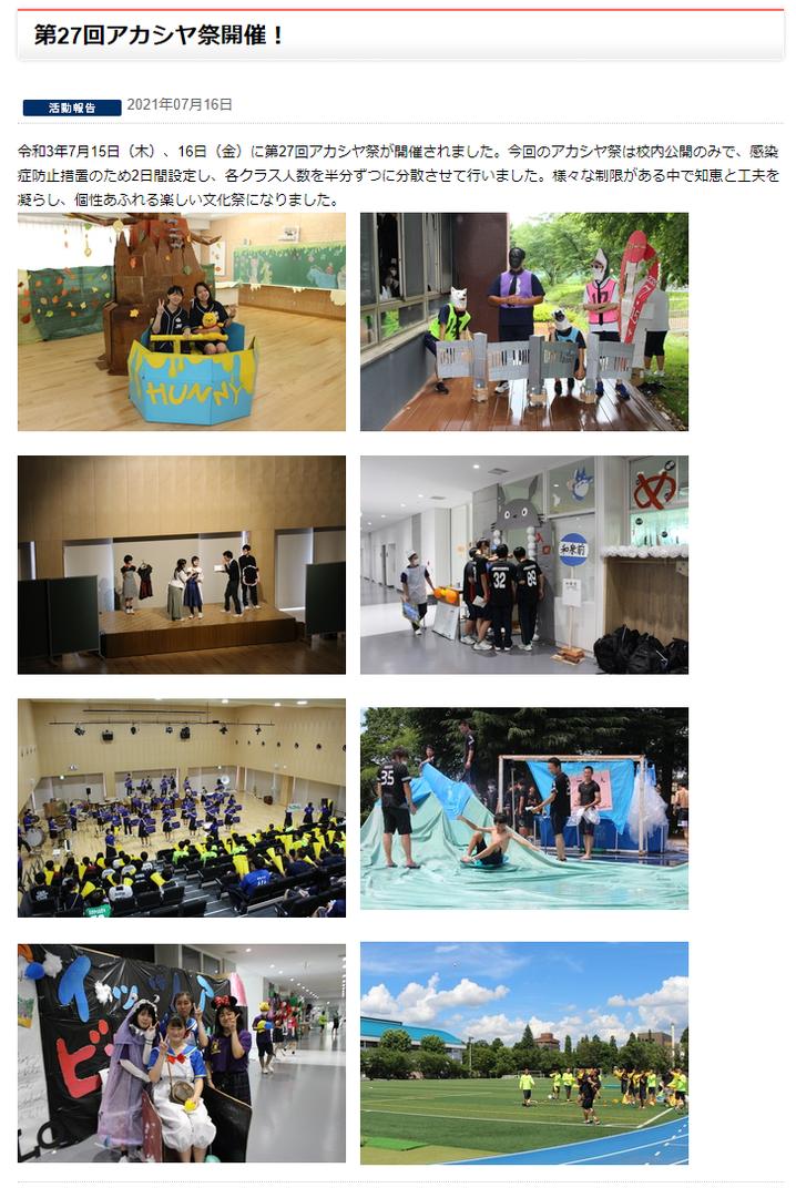 日大東北高校,オープンスクール,日高,にちこう,日大,学校説明会,アカシヤ祭,文化祭