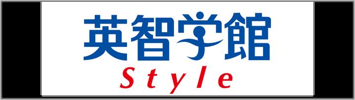 英智学館style