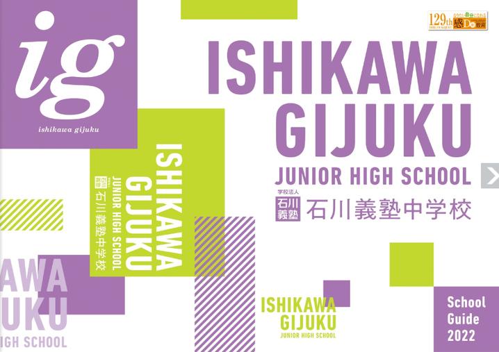 石川義塾中学校,電子パンフレット,石川町