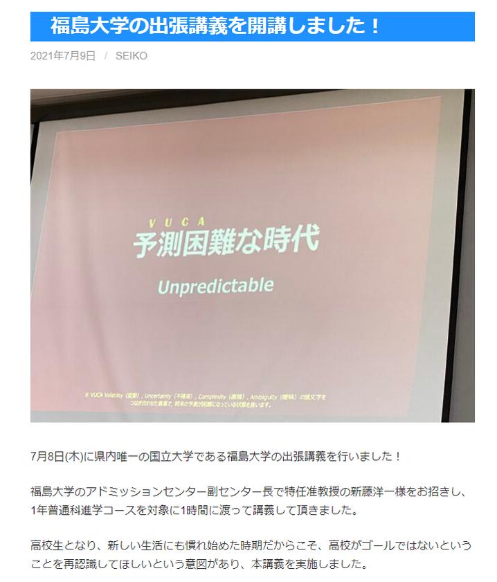 聖光学院高校,福島県伊達市,福島大学の出張講義を開講