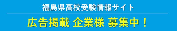 福島県高校受験情報サイト,広告掲載募集