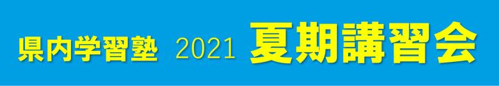 夏期講習会,高校入試,福島県内学習塾
