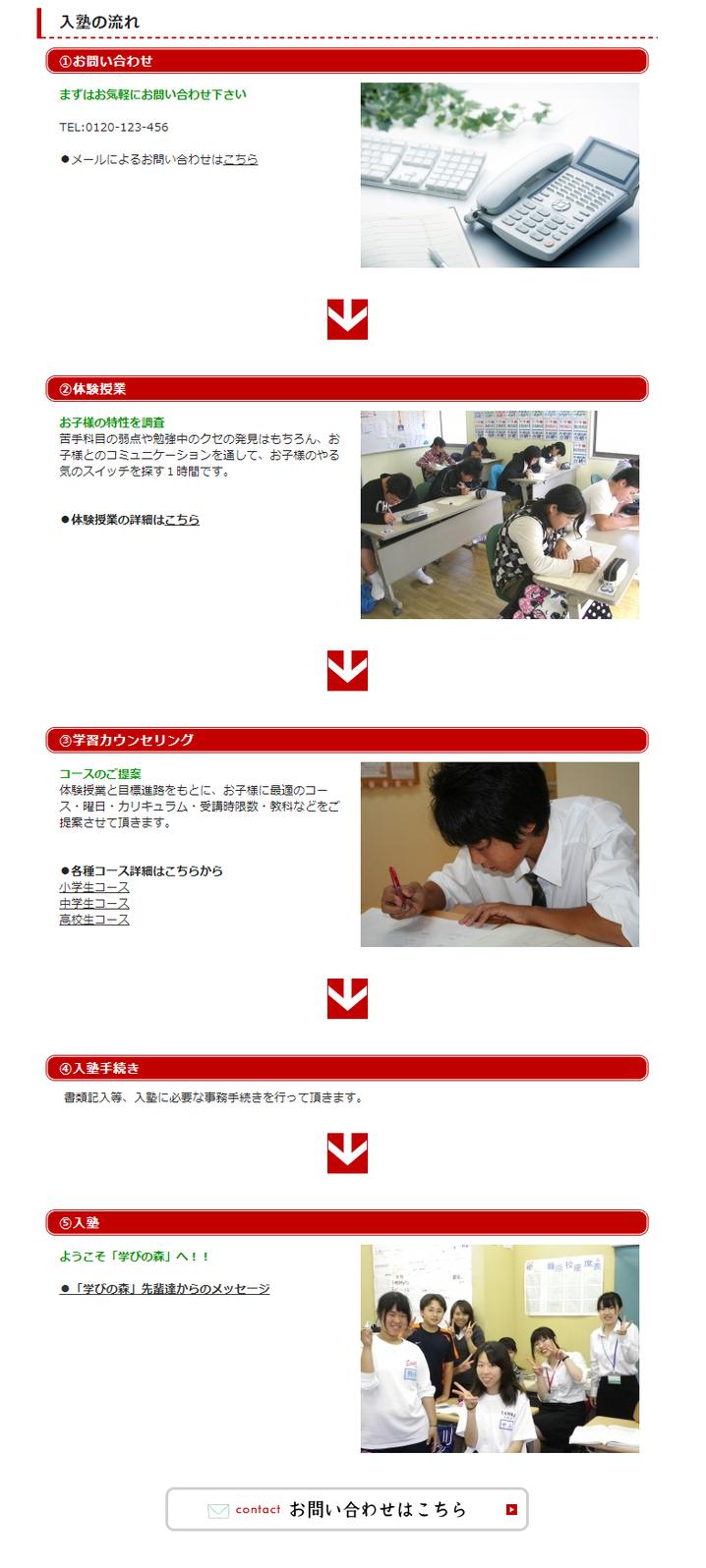 学びの森,J-STUDIO,J-スタジオ,まつがく,学習塾,入塾の流れ