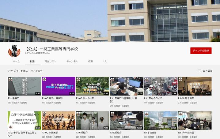 一関工業高等専門学校,一関高専,YouTubeチャンネル