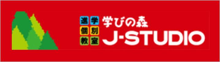 学びの森,J-STUDIO,J-スタジオ,まつがく,学習塾