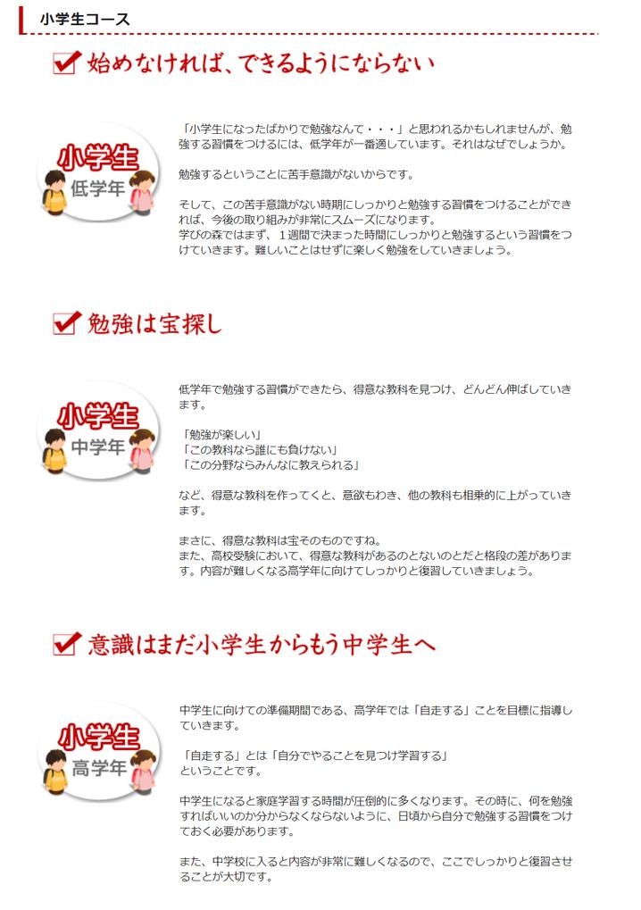学びの森,J-STUDIO,J-スタジオ,まつがく,学習塾,小学生コース