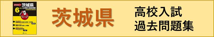 茨城県高校入試過去問題集,過去問