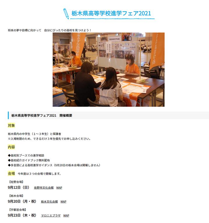 栃木県高等学校進学フェア