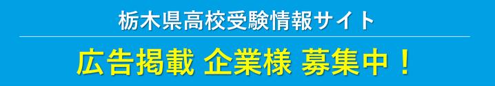 栃木県高校受験情報サイト