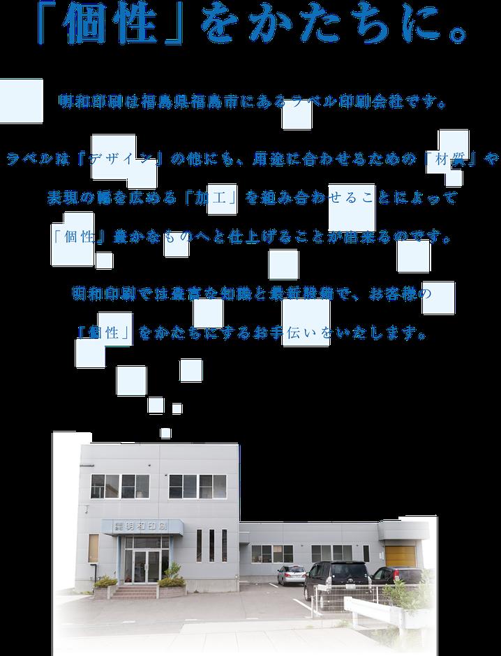 有限会社明和印刷は福島県福島市にあるラベル印刷会社です。