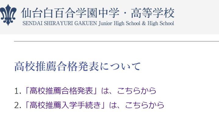 仙台白百合学園高校,生徒募集要項,推薦選抜合格発表,入学手続き