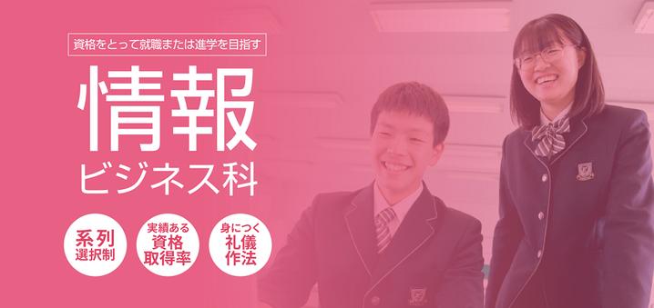 古川学園高校,情報ビジネス科,資格をとって就職または進学を目指す