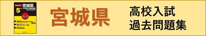 宮城県高校入試過去問,県立高校,私立高校