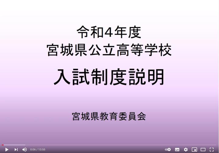 宮城県公立高校入試制度説明,宮城県教育委員会