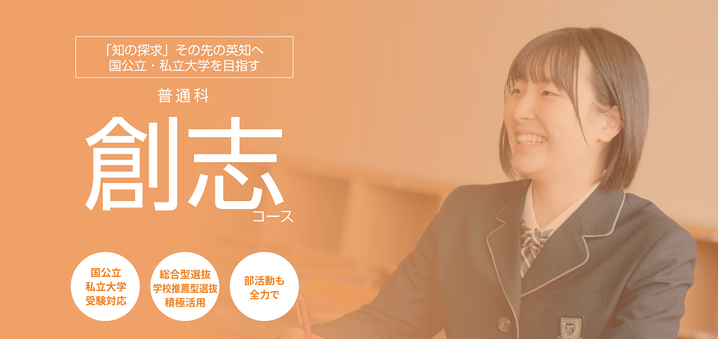 古川学園高校,普通科,創志コース,国公立私立大学受験対応