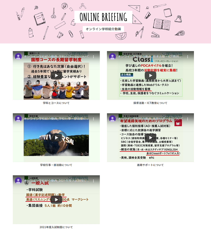 常盤木学園高校,オンライン学校紹介動画