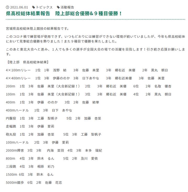 常盤木学園高校,宮城県仙台市,高校総体陸上部総合優勝