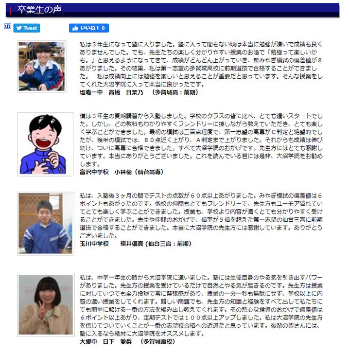 大沼学院,総合学習センター,多賀城市,仙台市,卒業生の声
