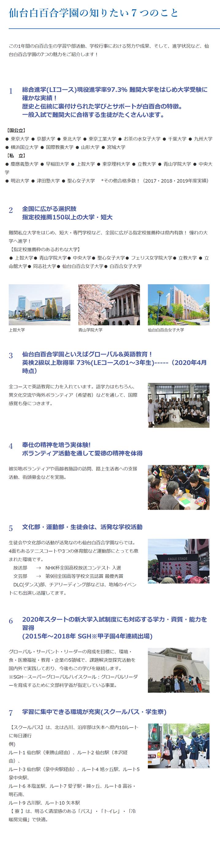 仙台白百合学園高校,知りたい7つのこと