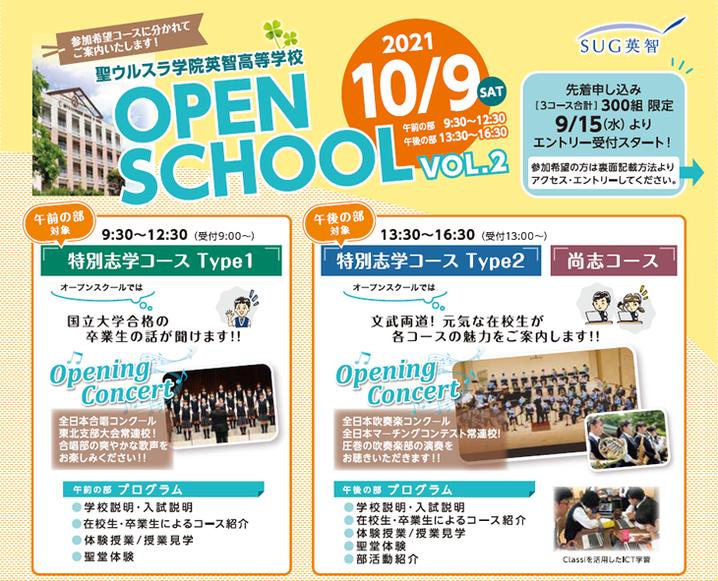 聖ウルスラ学院英智高校,オープンスクール,宮城県仙台市